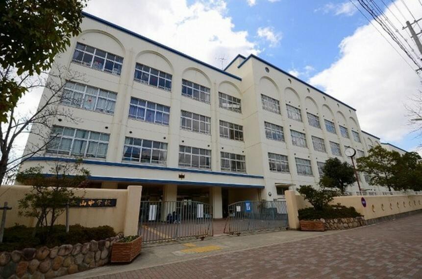 中学校 【中学校】神戸市立本山中学校まで286m