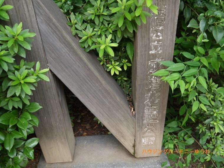 公園 【公園】板橋区立 成増北第一公園まで588m