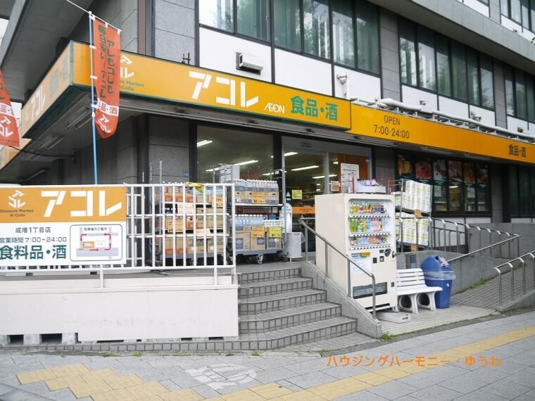 スーパー 【スーパー】アコレ 成増一丁目店まで1046m