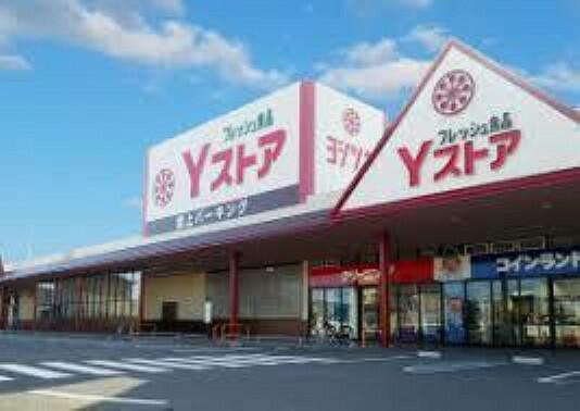 スーパー Yストア佐古木店