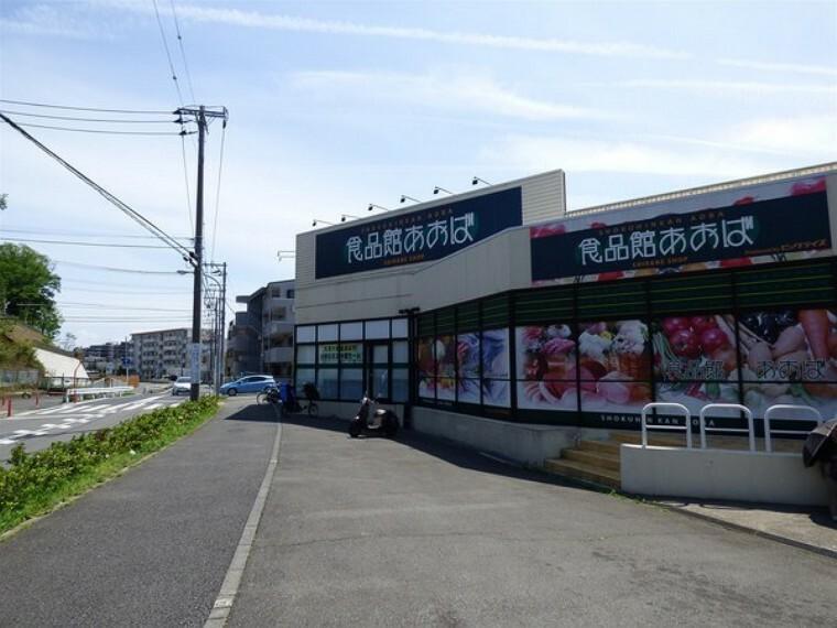 スーパー 食品館あおば白根店 10:00から20:00 年始を除く 毎日営業。週3回お買い物バスを運行しておりますのでお気軽にご利用ください。