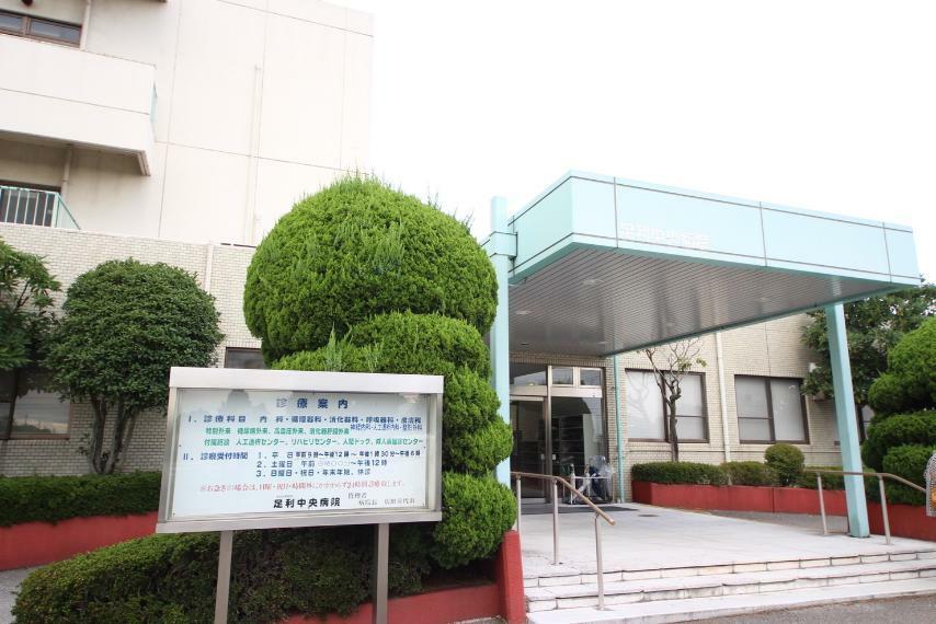 病院 足利中央病院