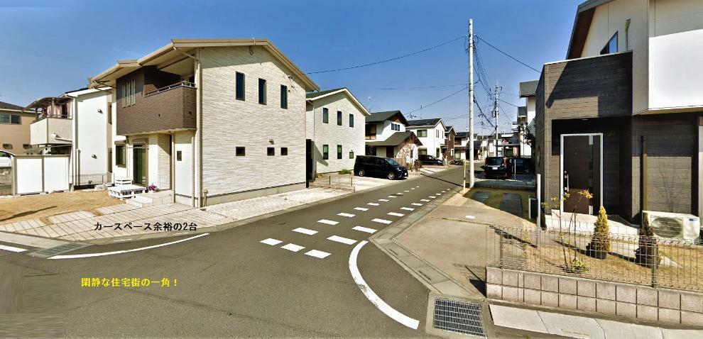 周辺の街並み 区画整理された美しい街並み・街路・家並み、理想の角地!