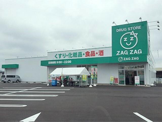 ドラッグストア ZAG ZAG(ザグザグ) 水江店