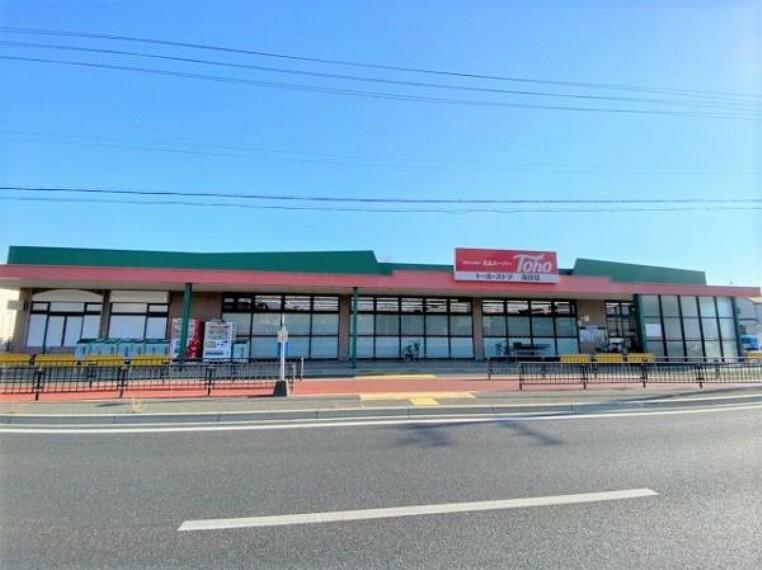 スーパー トーホーストア 高砂店