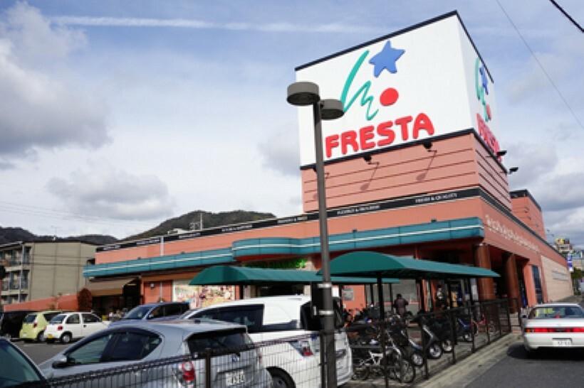 スーパー FRESTA(フレスタ) 東山本店
