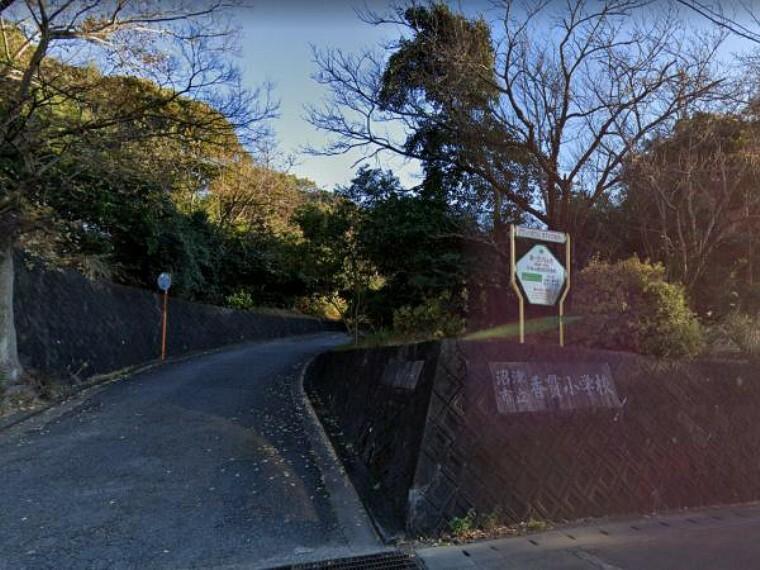 小学校 【周辺施設・小学校】沼津市立香貫小学校まで800m(徒歩12分) 。徒歩圏内だと低学年のお子様の登下校も安心ですね。