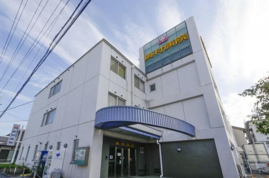 病院 【内科】奥村病院まで830m