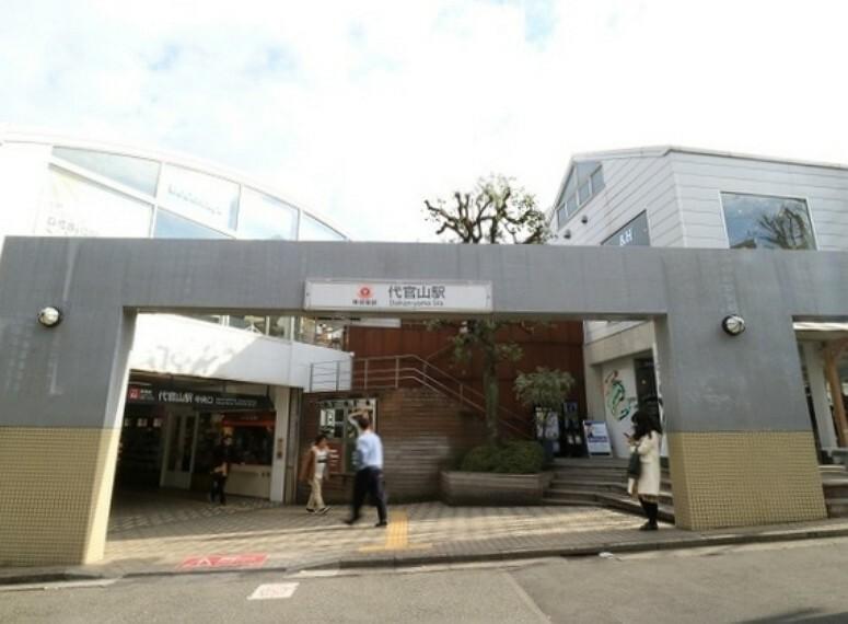 東急東横線 代官山駅 約750m