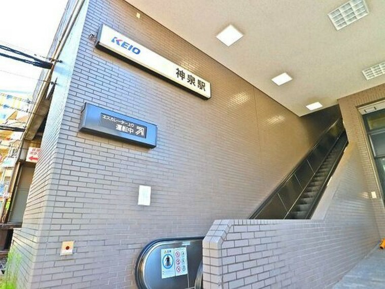 京王井の頭線 神泉駅 約1000m