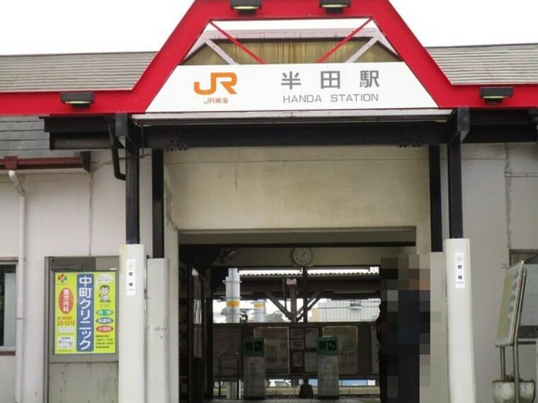 半田駅(JR 武豊線)