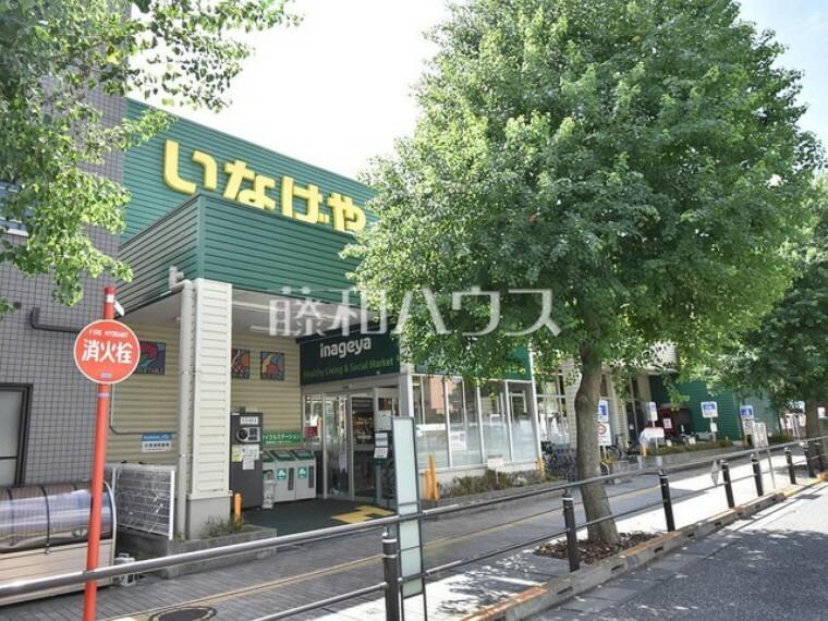 スーパー いなげやina21稲城矢野口店