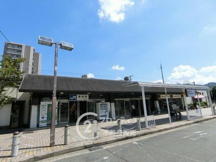 JR「津田駅」が最寄り駅になります