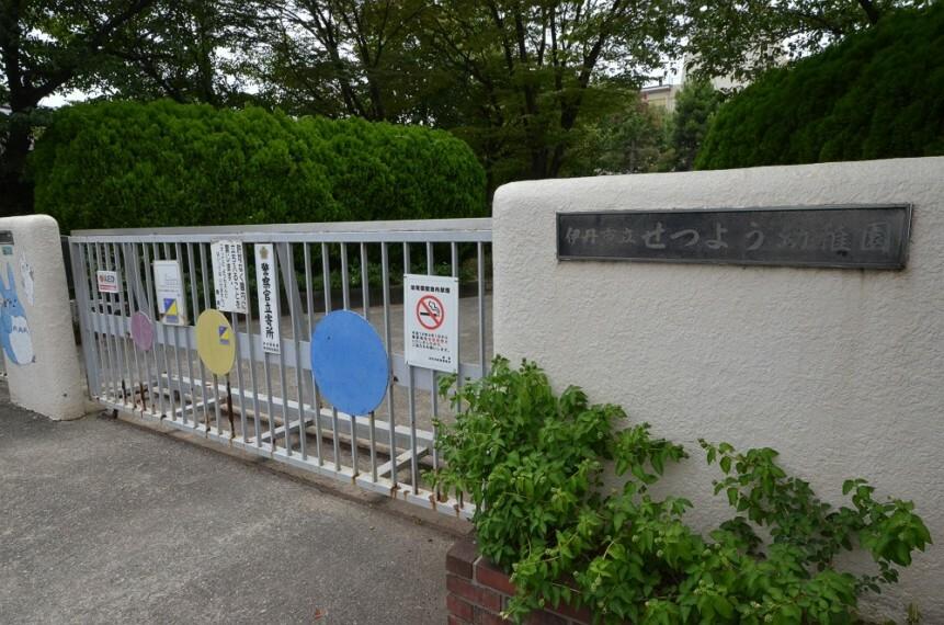 幼稚園・保育園 【幼稚園】伊丹市立せつよう幼稚園まで7635m