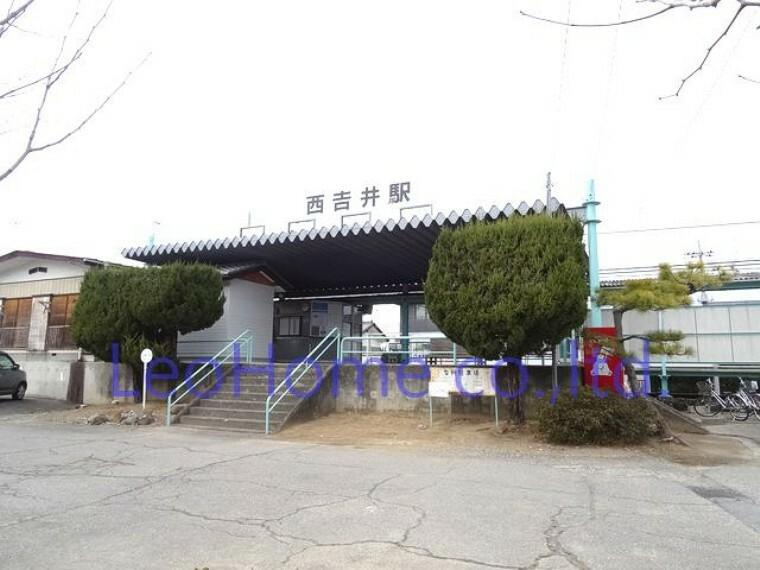 【駅】西吉井駅まで323m