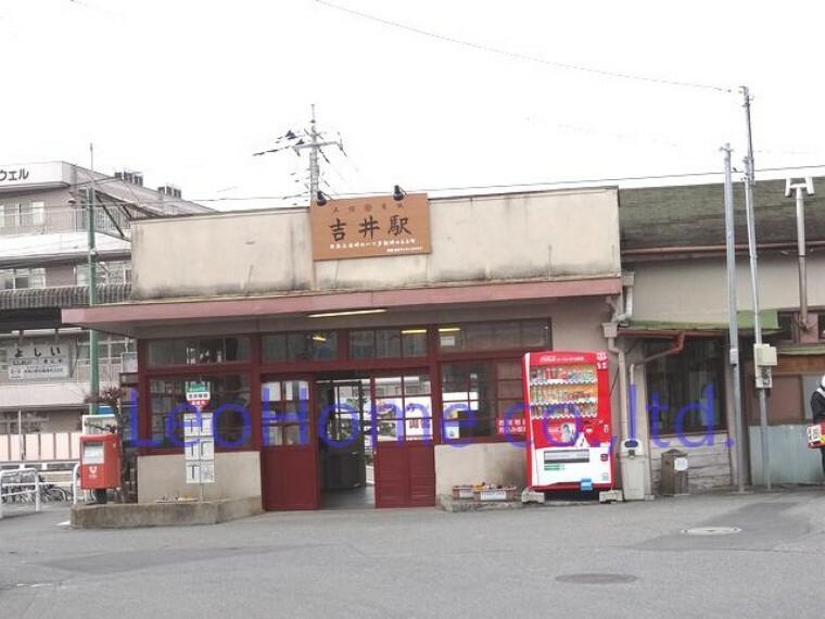 【駅】吉井駅まで2095m