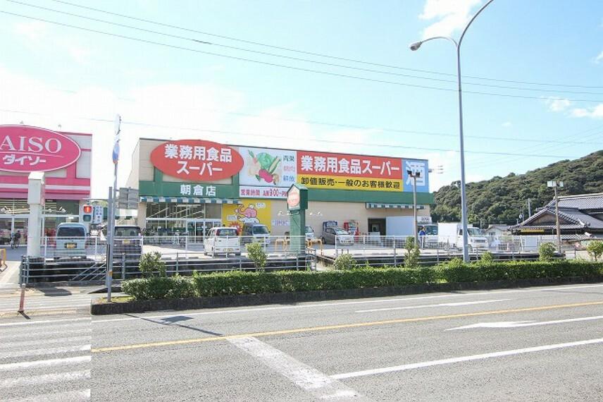 スーパー 【スーパー】業務用食品スーパー朝倉店まで332m