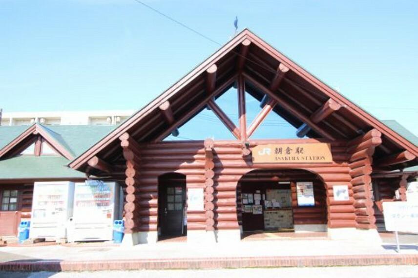 【駅】朝倉駅まで776m