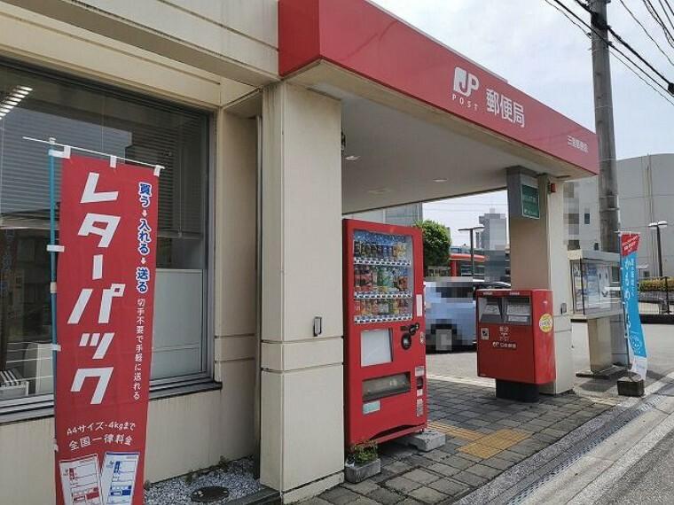 郵便局 【郵便局】三里 郵便局まで1360m
