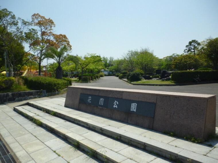 公園 花園公園(花園第一公園)