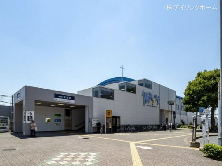 京成本線「実籾」駅