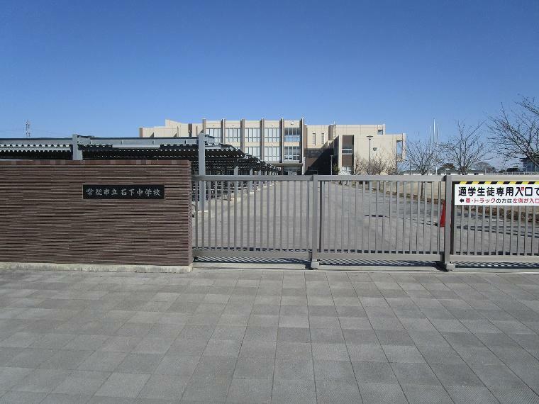 中学校 常総市立石下中学校 茨城県常総市本石下1000-1