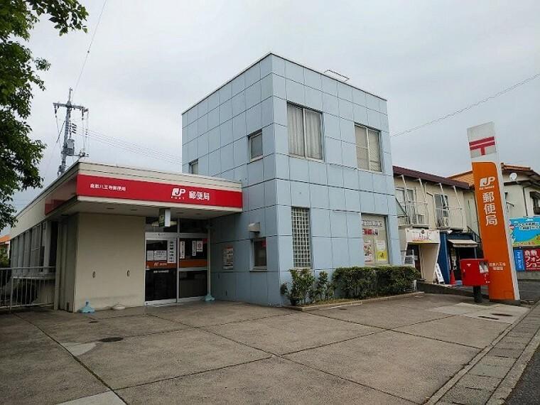 郵便局 倉敷八王寺郵便局