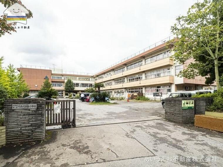 小学校 八千代市立八千代台西小学校 距離860m