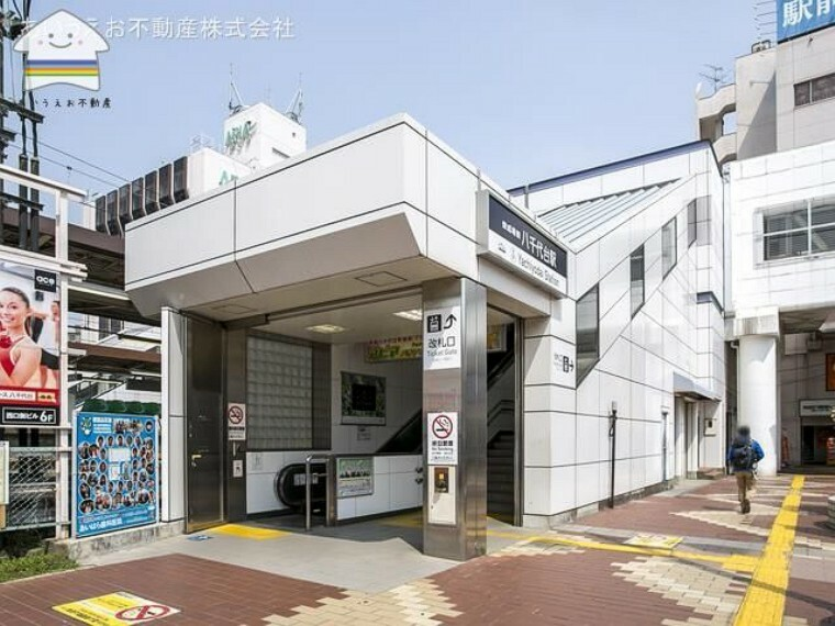 京成本線「八千代台」駅 距離1440m