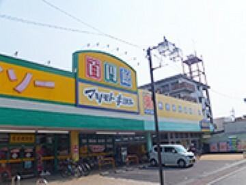 ドラッグストア 【ドラッグストア】マツモトキヨシまで636m
