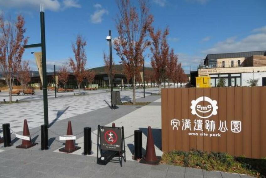 公園 【公園】【3/27オープン】安満遺跡公園まで1308m