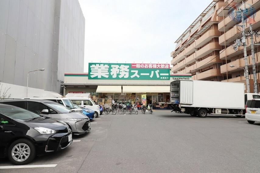 スーパー 【スーパー】業務スーパー 高槻店まで417m