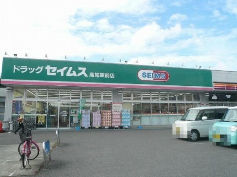 ドラッグストア 【ドラッグストア】セイムス 高知駅前店まで528m