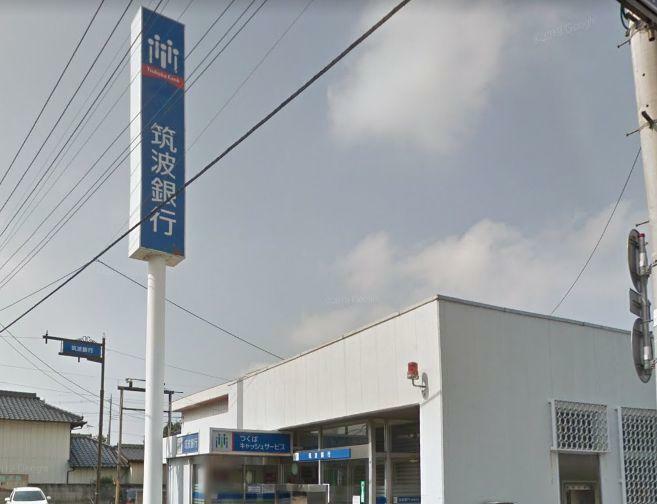 銀行 筑波銀行関城支店