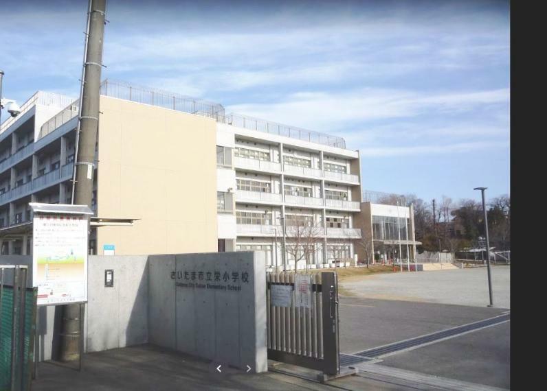 小学校 さいたま市立栄小学校 埼玉県さいたま市西区大字飯田811