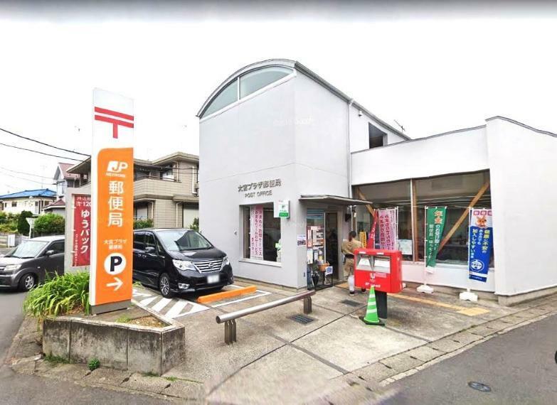 郵便局 大宮プラザ郵便局 埼玉県さいたま市西区プラザ34-14