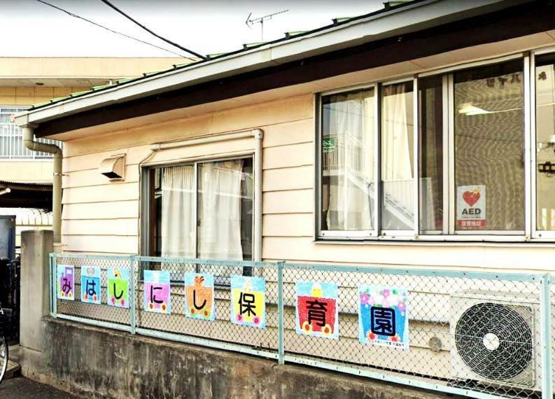 幼稚園・保育園 さいたま市立三橋西保育園