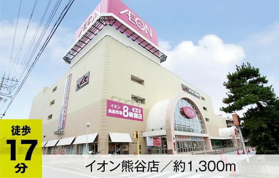 ショッピングセンター 食料品、日用品はもちろんファッションやグルメなど楽しいお店が盛りだくさん。映画館もあり、充実した施設となっております。