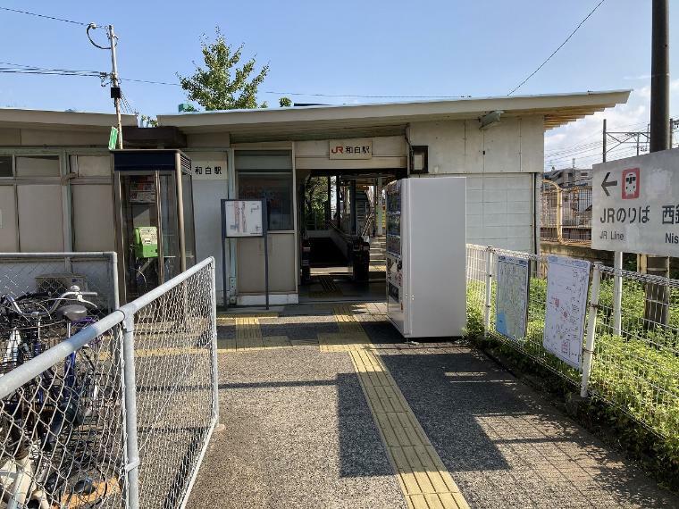 JR和白駅