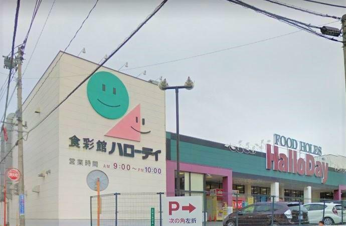 スーパー ハローデイ西門司店