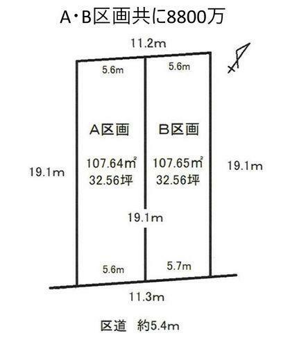 土地図面 間取図A・B区画ともに8800万円
