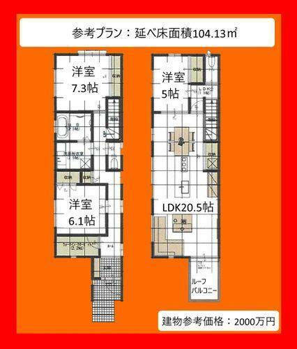 区画図 参考プラン間取図建物参考価格2000万建築士によるプランの作成も承ります。理想の間取りをご提案致します。