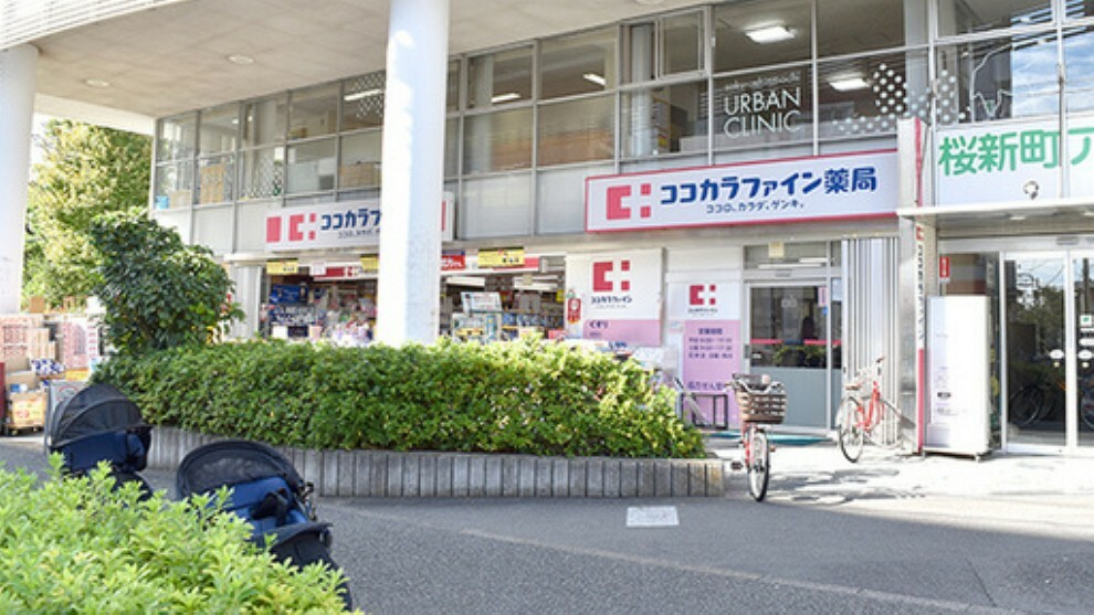 ドラッグストア ココカラファイン 桜新町店360M