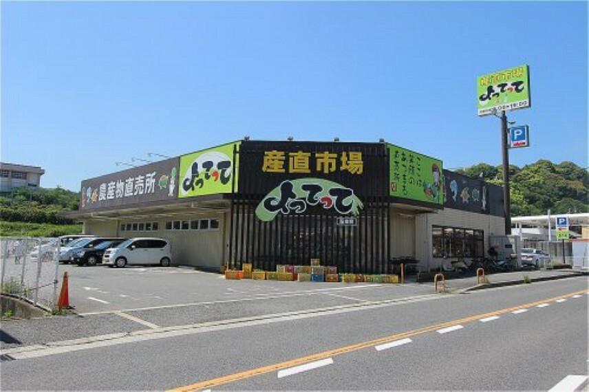 スーパー 【スーパー】産直市場よってって阪南店まで1650m