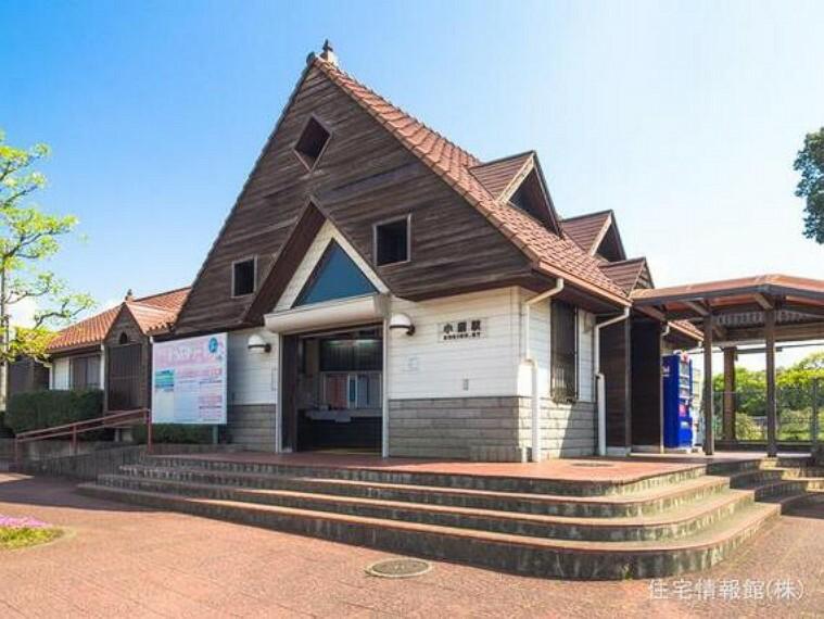 関東鉄道常総線「小絹」駅 距離1200m