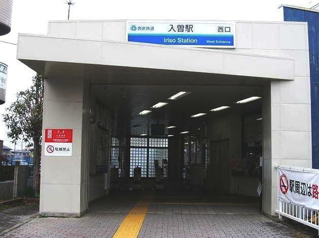 西武新宿線「入曽」駅