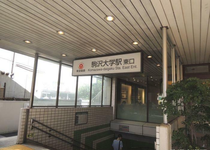 駒沢大学駅(東急 田園都市線) 徒歩22分。