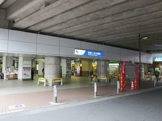 祖師ヶ谷大蔵駅(小田急 小田原線) 徒歩13分。