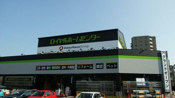 ホームセンター ロイヤルホームセンター東灘魚崎店 兵庫県神戸市東灘区魚崎西町2丁目3-24