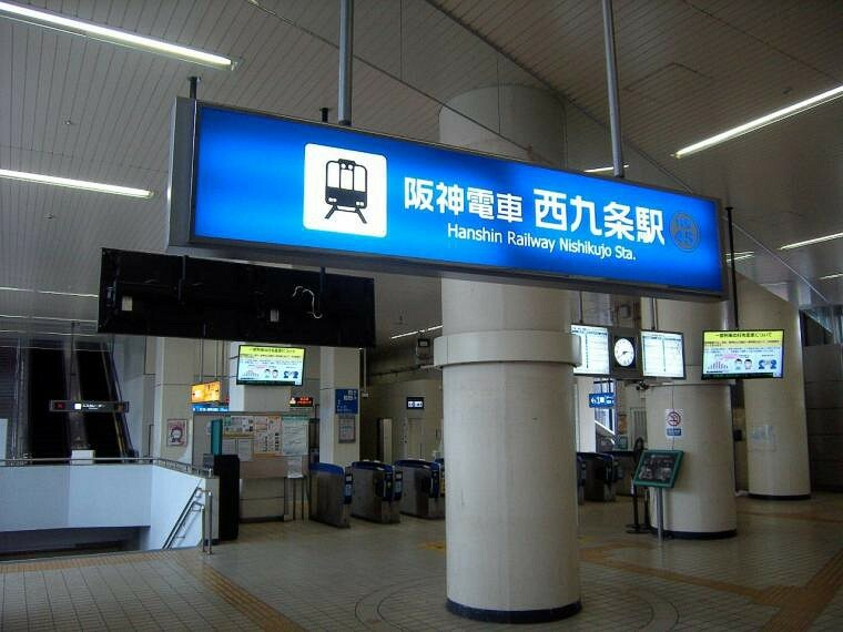 JR線と行内で隣接している阪神なんば線西九条駅も現地より徒歩約6分です。